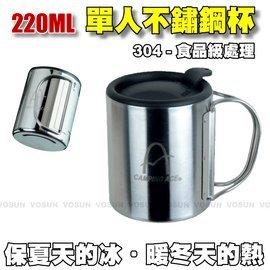 #304 單人220ml雙層不鏽鋼杯/ 內杯食品級處理+可掀二段式杯蓋(炊具.爐具.水壺.咖啡杯)
