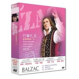 巴爾扎克DVD套裝 BALZAC