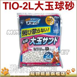 ★日本IRIS.TIO-2L大玉脫臭球砂大包~日本IRIS.TIO-530 砂盆專用 或一般雙層貓砂盆皆可用