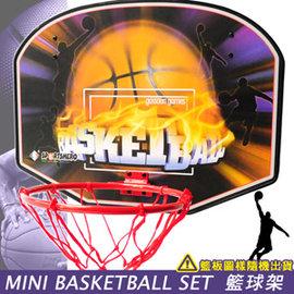 趣味籃球架+小籃球 D005-0287 (小籃框籃球框架.小籃板籃球板子.籃網籃球網子.兒童籃球架.灌籃投籃架.球類運動用品哪裡買)