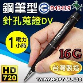 錄影筆 密錄筆 針孔攝影機 針孔蒐證 HD 720P 製BSMI商檢 GL~E32 蒐證攝