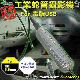 USB蛇管攝影機 工業內視鏡 內視鏡 管道鏡 工業檢測攝影機 蛇管攝影機 電腦 工業內視鏡