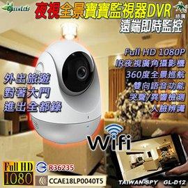 GL~D26 防盜特殊反光鏡 蒐證器材 製 賣場凸面鏡 CCD Camera