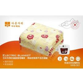 韓國甲珍雙人 / 單人定時恆溫電毯 NHB-301P  **可刷卡!免運費**