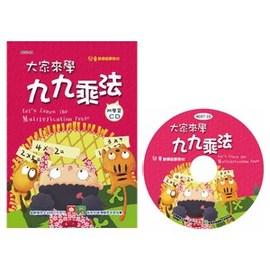 4037~10 幼福大家來學九九乘法 彩色精裝書 CD