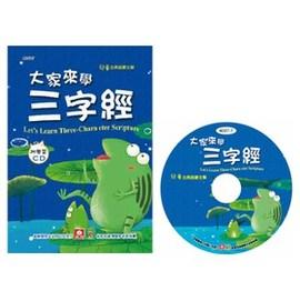 4037~7 幼福大家來學三字經 彩色精裝書 CD