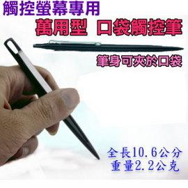 電阻式觸控螢幕專用 萬用型 口袋觸控筆/手寫筆 10公分長度剛剛好 只要$19元