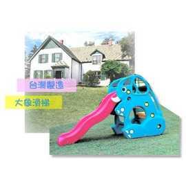 大象溜滑梯P072-SL02A(造形溜滑梯.兒童遊樂設施.戶外休閒.親子互動.小朋友兒童用品.推薦專賣店哪裡買)