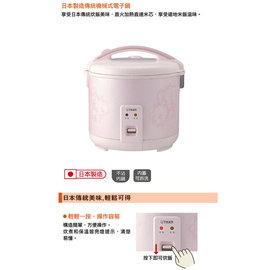 【限量促銷售完不補!日本製造.免運費】虎牌TIGER傳統機械式電子鍋 10人份JNP-1800
