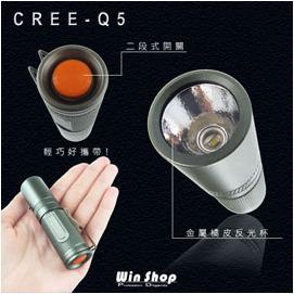【Q禮品】戰術強光LED手電筒,使用美國最亮穩定CREE Q5燈泡~890元!國際救難標準六段開關! 超高亮設計,讓人無法正視燈光