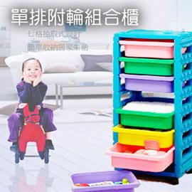 單排附輪組合櫃(抽取式七格)P072-FU-07(兒童置物櫃.小朋友收納櫃.滾輪櫃.移動櫃.活動櫃.桌邊櫃.兒童傢俱)