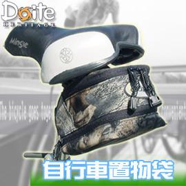 【DOITE】自行車置物袋.腳踏車.卡打車.單車 C117-6195