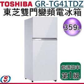 ~信源~1級省電∼359公升~TOSHIBA東芝雙門變頻電冰箱^(玻璃鏡面^)~GR~TG