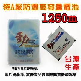勁電LG KU250/KX186T/KX216T/GB125/KX218 特A級高容量電池1250mAh ☆附保存袋☆LGIP-531A