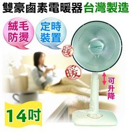 雙豪14吋桌立定時鹵素電暖器 TH-141 =台灣製造,品質有保證=