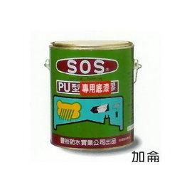 SOS PU防水膠專用底漆1加侖裝  增加防水膠與水泥面的密合度以達到最佳效果