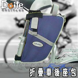 【DOITE】折疊車後座包.自行車.腳踏車.卡打車.單車 C117-6210