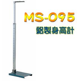 ~米勒線上 ~MS~095 鋁製身高計 量身高