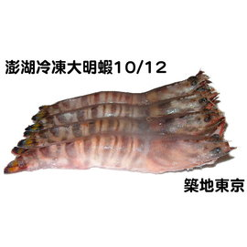 ~築地東京~~澎湖冷凍大明蝦,規格:10 12,重量:約1KG 包,數量:約11隻 包~