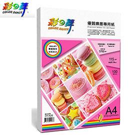 彩之舞  HY~A20  噴墨 紙–防水 115g A4 100張入  包