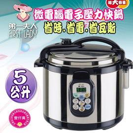 【媽媽廚房好幫手】弟一夫人5L微電腦電子壓力鍋 S-238