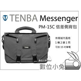 小兔~ TENBA PM~15C Messenger 信差側背包 灰色 ~PM15 相機包