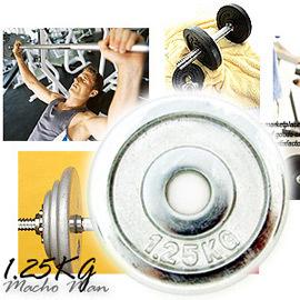 1.25KG電鍍槓片 C113-A0125(單片1.25公斤槓片.槓鈴片.強化訓練.重量訓練.重力.舉重.槓鈴.啞鈴.健身.運動健身器材.便宜)