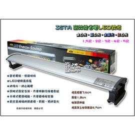 ~魚舖子~ISTA 高效能省電LED跨燈 ^(3尺╱紅白增艷燈^)∼安規合格