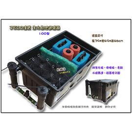 ~魚舖子~佳寶JEBO生化魚池過濾器100型∼ 賣( 大型魚池、可串接)