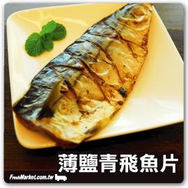 ~新鮮市集  樂活鮮美家~挪威 薄鹽鯖魚片^(挪威青飛片^)200g±10^% 片~日劇早
