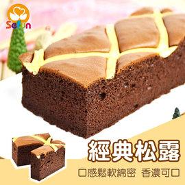 『喜憨儿』经典松露巧克力蛋糕【弥月礼 10组入】