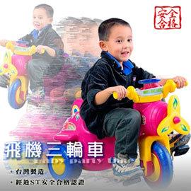 飛機三輪車P072-TR01(兒童腳踏車三輪自行車.手推車.輔助輪.兒童車.騎乘車.騎乘玩具.專賣店推薦哪裡買)