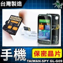 GL~G09 行動電話保密晶片 保密手機 SD硬體加密型