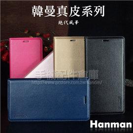 【英倫系列】MIUI Xiaomi 小米機 2S MI2S M2 翻頁式皮套/炫彩保護套/側掀側翻保護套/側開支架立架/便攜錢包~庫存出清