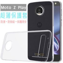 【TPU】Moto Z Play XT1635-02 超薄超透清水套/布丁套/高清果凍保謢套/水晶套/矽膠套/軟殼