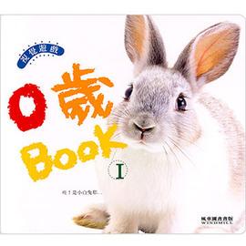 (30611)0歲BOOK(Ⅰ)-視覺遊戲