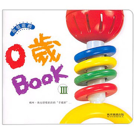 (30613)0歲BOOK(Ⅲ)-視覺遊戲
