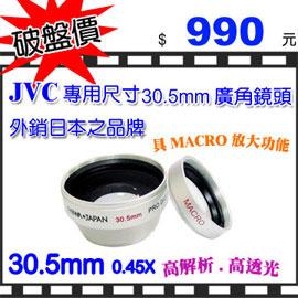 ROWAJAPAN ~30.5mm~0.45X 廣角鏡頭 具有MACRO放大 ~JVC 尺