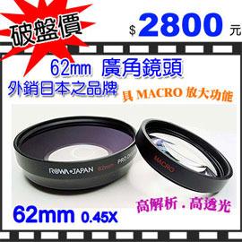 ROWAJAPAN~62mm~ 0.45X 廣角鏡頭 具有MACRO放大