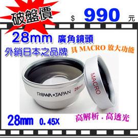 ROWAJAPAN~28mm~ 0.45X 廣角鏡頭 具有MACRO放大