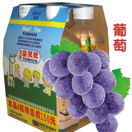 ~幫助幼小寶寶營養及電解質補充!~~~惠幼益兒壯~葡萄電解質液360ml~4罐入