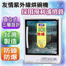 友情牌三層紫外線殺菌烘碗機 PF-627 =防止蟑螂入侵+防爆玻璃=台灣製