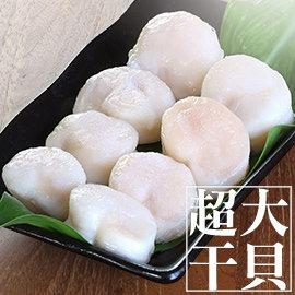 南海豐~超大干貝~來自峇里島帶子,口感絲滑順口、鮮彈甜美,適煎干貝炒菜,海鮮濃湯,海鮮食材