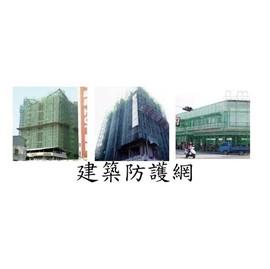 建築防護網.施工網 行人保護網 工地防塵網~塑膠,尼龍 8號網~~大鋅製網~