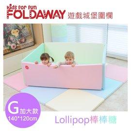 韓國【FoldaWay】多用途兒童地墊(遊戲城堡款)(G)(140x120x50cm)(6色)