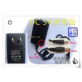 DC 5V 2A變壓器  電話電源 器  附指示燈  接頭規格:外徑 內徑 5.5 2.5