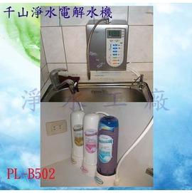 送很大《分期0利率》《專業安裝》《三道過濾》《省水閥》《魔力壺》《酸水頭》《1年份濾心7支》Chanson千山淨水PL-B502/PLB502電解水機