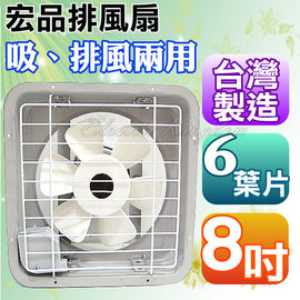 宏品8吋排風扇 H-308 台灣製造,品質有保障! 排風機 抽風機
