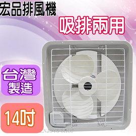 宏品14吋排風扇 H-314  ★台灣製造,品質有保障!★