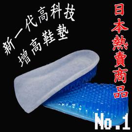 馬上增高2.5cm 完全的貼合腳底讓你的腳底無壓迫感 具吸汗 除濕 除臭 透氣 止滑 防黴